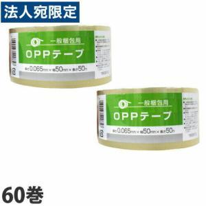 GRATES OPPテープ 丈夫な厚さ0.065mm 50mm×50m 透明 60巻 梱包テープ 梱包用テープ 粘着テープ 梱包資材『送料無料(一部地域除く)』 officetrust