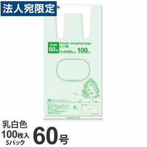 GRATES レジ袋 60号 100枚×5パック 0.025mm厚 乳白色 手さげ袋 買い物袋『送料無料(一部地域除く)』|officetrust