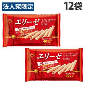ブルボン エリーゼ ファミリーサイズ 44本入×12袋 お菓子 おやつ ウエハース 焼き菓子『送料無料(一部地域除く)』|officetrust