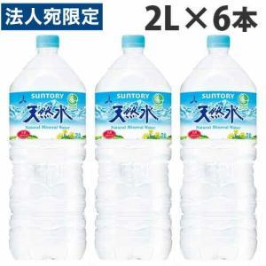 『お一人様2箱限り』サントリー 天然水 2リットル 6本 水 ミネラルウォーター 飲料 軟水 国内天然水 ナチュラルウォーター|officetrust
