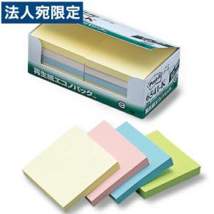 3M ポストイット 再生紙パワーパック 75×75mm アソート 1000枚(100枚×10冊) officetrust