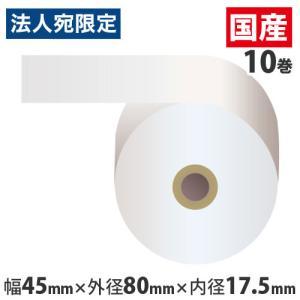 感熱紙レジロール スタンダード 『45mm×80mm×17.5mm』 10巻 KT458017|officetrust