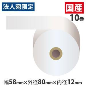 『代引不可』感熱紙レジロール スタンダード 58mm×80mm×12mm 10巻 5年保存 幅58mm 汎用レジロール 汎用 感熱レジロール 『返品不可』|officetrust