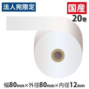 『代引不可』感熱紙レジロール (サーマルレジロール) スタンダード 80mm×80mm×12mm 60巻 5年保存 幅80mm 感熱レジロール 感熱ロール 『返品不可』|officetrust
