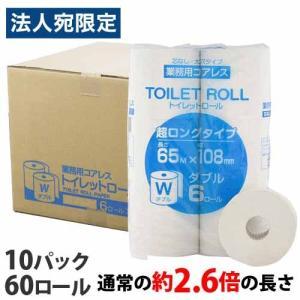 キラット コアレス トイレットペーパー ダブル 65m 6ロール×10パック (60ロール) ロング 芯なし『送料無料(一部地域除く)』|officetrust