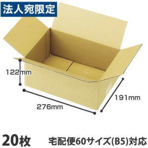 ダンボール 60サイズ(B5)20枚 宅配箱 取手なし 段ボール K5 無地 みかん箱 梱包用 引越し 引っ越し ダンボール箱 段ボール箱『送料無料(一部地域除く)』|officetrust