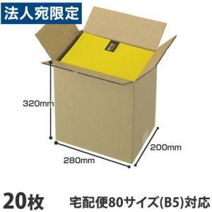 ダンボール 80サイズ(B5)20枚 宅配箱 取手なし 段ボール K5 無地 みかん箱 梱包用 引越し 引っ越し ダンボール箱 段ボール箱『送料無料(一部地域除く)』|officetrust