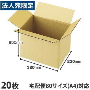 ダンボール 80サイズ(A4)20枚 宅配箱 取手なし 段ボール K5 無地 みかん箱 梱包用 引越し 引っ越し ダンボール箱 段ボール箱『送料無料(一部地域除く)』|officetrust