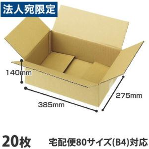 ダンボール 80サイズ(B4)20枚 宅配箱 取手なし 段ボール K5 無地 みかん箱 梱包用 引越し 引っ越し ダンボール箱 段ボール箱『送料無料(一部地域除く)』|officetrust