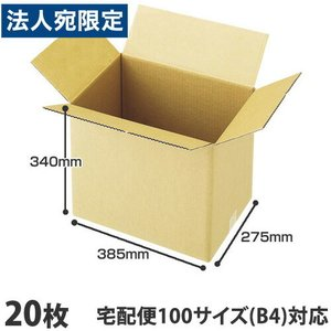 ダンボール 100サイズ(B4)20枚 宅配箱 取手なし 段ボール K5 無地 みかん箱 梱包用 引越し 引っ越し ダンボール箱 段ボール箱『送料無料(一部地域除く)』|officetrust