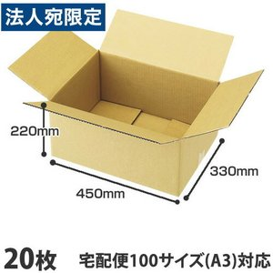 ダンボール 100サイズ(A3)20枚 宅配箱 取手なし 段ボール K5 無地 みかん箱 梱包用 引越し 引っ越し ダンボール箱 段ボール箱『送料無料(一部地域除く)』|officetrust