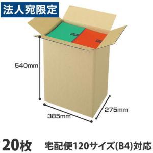 ダンボール 120サイズ(B4)20枚 宅配箱 取手なし 段ボール K5 無地 みかん箱 梱包用 引越し 引っ越し ダンボール箱 段ボール箱『送料無料(一部地域除く)』|officetrust