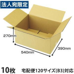ダンボール 120サイズ(B3)10枚 宅配箱 取手なし 段ボール K5 無地 みかん箱 梱包用 引越し 引っ越し ダンボール箱 段ボール箱『送料無料(一部地域除く)』|officetrust