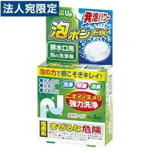 泡ポンEX 排水口用 泡の洗浄剤 3錠入|officetrust