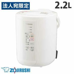 象印 スチーム式加湿器 2.2L ホワイト EE-RR35-WA スチーム 加熱式 衛生的『送料無料(一部地域除く)』 officetrust