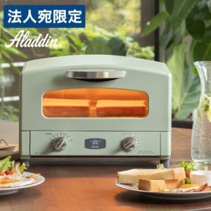 アラジン トースター グラファイトトースター グリーン CAT-GS13BG おしゃれ レトロ 2枚焼き『送料無料(一部地域除く)』 officetrust