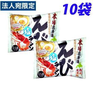 藤原製麺 本場北海道えび塩ラーメン 121.5g×10袋|officetrust