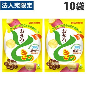 UHA味覚糖 おさつどきっ 塩バター 65g×10袋 ポテトチップス スナック菓子 お菓子 ポテチ スナック|officetrust