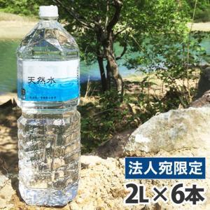 『お一人様1箱限り』霧島 天然水 2L×6本 水 ミネラルウォーター 飲料 軟水 国内天然水 ナチュラルウォーター|officetrust