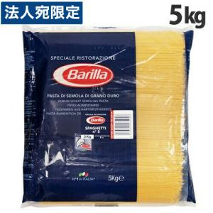 バリラ Barilla 業務用 No.5 約1.8mm 5kg パスタ スパゲッティ スパゲッティーニ スパゲティ※お1人様1袋限り|officetrust