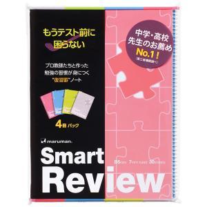 """◆ゆうパケット対応可◆  ★プロの教師たちと一緒に作った""""復習を習慣づけるノート""""です。 ★理解が深..."""