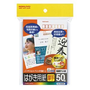 インクジェットプリンタ用はがき用紙 両面印刷用マット紙 50枚入 白 KJ-A2630 コクヨ
