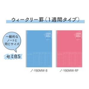 キャンパススタディプランナー B5(ノート)ウィークリー罫 全2色 コクヨ ノ-Y80MW-□|officeyu