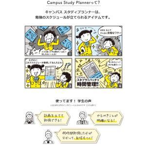 キャンパススタディプランナー B5(ノート)ウィークリー罫 全2色 コクヨ ノ-Y80MW-□|officeyu|03