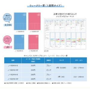 キャンパススタディプランナー B5(ノート)ウィークリー罫 全2色 コクヨ ノ-Y80MW-□|officeyu|05