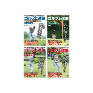 (同梱不可)ゴルフ上達塾シリーズDVD全4巻  スポーツ 運動 本
