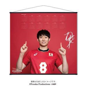 タペストリー(2020カレンダー) 2019全日本男子バレーボール 〈柳田将洋 選手〉