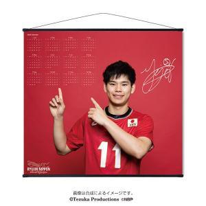 タペストリー(2020カレンダー) 2019全日本男子バレーボール 〈西田有志 選手〉