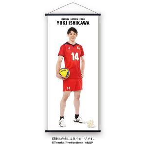 ミニタペストリー 2020バレーボール男子日本代表 (石川祐希 選手)|official-club