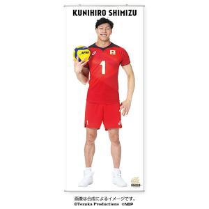 タペストリー[等身大] 2020バレーボール男子日本代表 (清水邦広 選手)|official-club