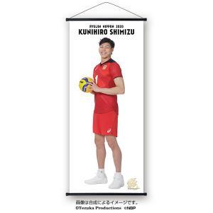 ミニタペストリー 2020バレーボール男子日本代表 (清水邦広 選手)|official-club