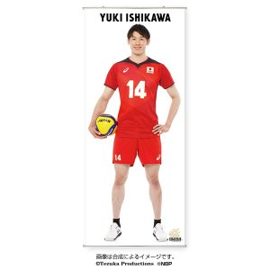 タペストリー[等身大] 2020バレーボール男子日本代表 (石川祐希 選手)|official-club