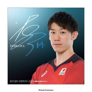 アクリルブロック 2020バレーボール男子日本代表 (石川祐希 選手)|official-club