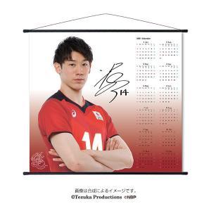 タペストリー(2021年カレンダー) 2020バレーボール男子日本代表 (石川祐希 選手)|official-club