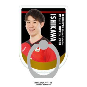 スマホリング 2020バレーボール男子日本代表 (石川祐希 選手)|official-club