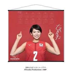 タペストリー(2020カレンダー) 2019全日本女子バレーボール 〈古賀紗理那 選手〉