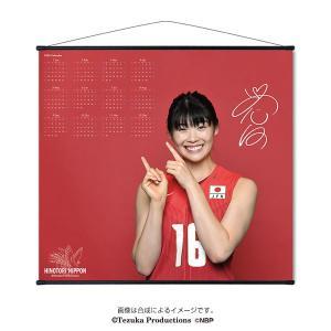 タペストリー(2020カレンダー) 2019全日本女子バレーボール 〈黒後愛 選手〉