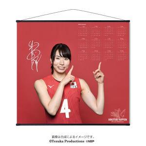 タペストリー(2020カレンダー) 2019全日本女子バレーボール 〈新鍋理沙 選手〉