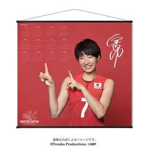 タペストリー(2020カレンダー) 2019全日本女子バレーボール 〈石井優希 選手〉