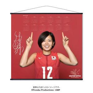 タペストリー(2020カレンダー) 2019全日本女子バレーボール 〈佐藤美弥 選手〉