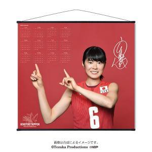 タペストリー(2020カレンダー) 2019全日本女子バレーボール 〈宮下遥 選手〉