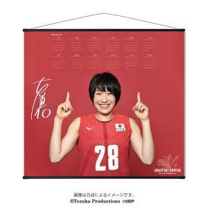 タペストリー(2020カレンダー) 2019全日本女子バレーボール 〈石川真佑  選手〉
