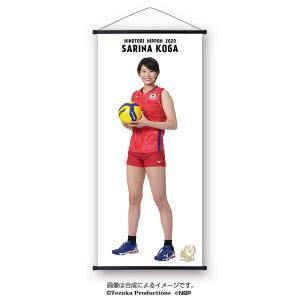 ミニタペストリー 2020全日本女子バレーボール (古賀紗理那 選手) official-club
