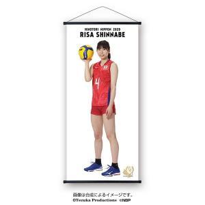 ミニタペストリー 2020全日本女子バレーボール (新鍋理沙 選手)|official-club