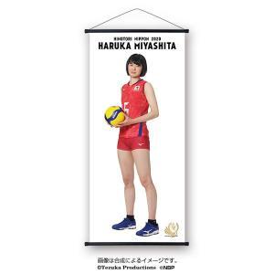 ミニタペストリー 2020全日本女子バレーボール (宮下遥 選手)|official-club