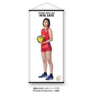 ミニタペストリー 2020全日本女子バレーボール (佐藤美弥 選手)|official-club